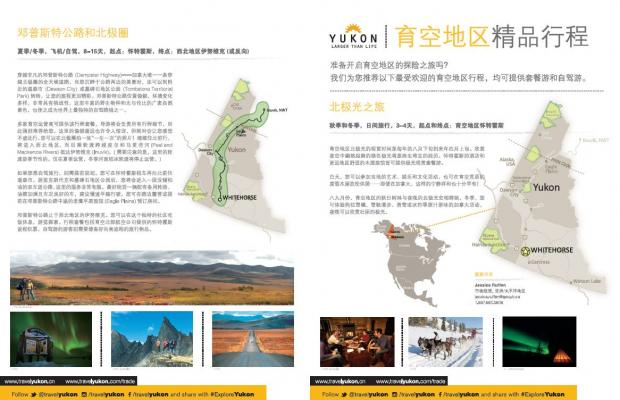 Brochures | Travel Yukon